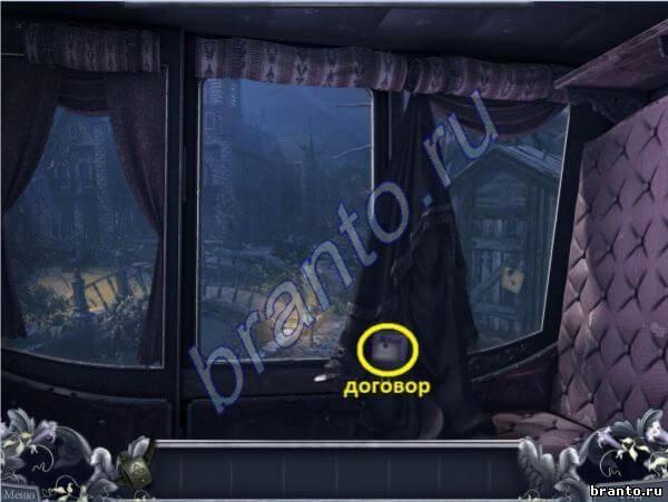 подсказки к игре Призраки прошлого Мир духов