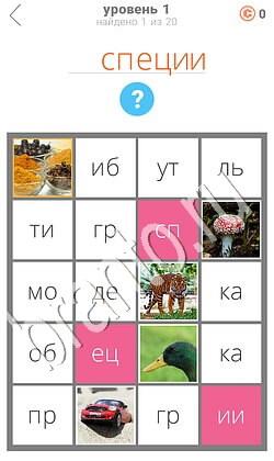 Ответы на игру 4 картинки одно слово 12 уровень ответы 12