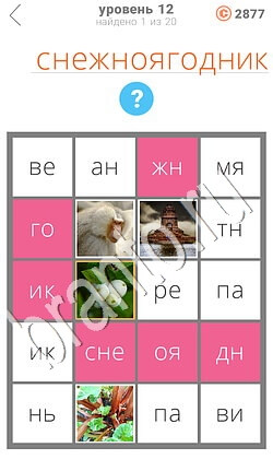 1 фото 1 слово ответы 12 уровень