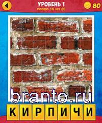 Ответы на игру 4 картинки одно слово 12 уровень ответы 14
