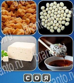 Ответы на игру 4 картинки одним словом в одноклассниках