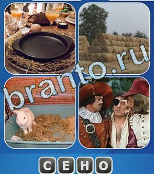 4 фото 1 слово ответы 8 букв  Stevskyru  обзоры