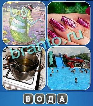 4 фото 1 слово ответы 7 букв все ответы в картинках 13