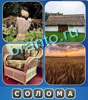 4 фото 1 слово ответы 7 букв все ответы в картинках 11
