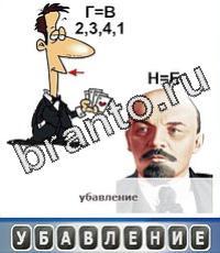Ребусы из игры Одним словом в Одноклассниках, ВК - ответы на все уровни