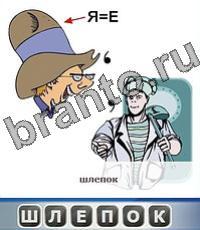 ребусы в картинках ответы в контакте одним словом: шляпа и повар