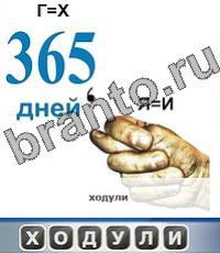 ребусы одним словом решебник: 365 дней и фига, дуля, пальцы