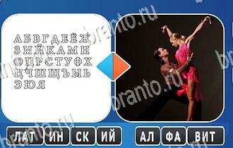 4 фото 1 слово все ответы и подсказки