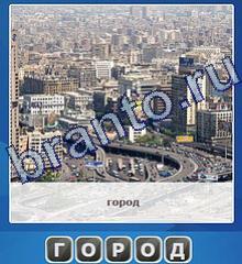 4 фото 1 слово  все ответы на игру для android ios