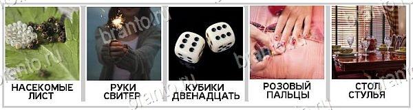 Игра 2 кольца, 11 уровень, какие ответы?
