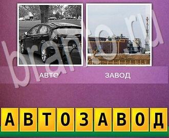 Скачать игры на андроид четыре картинки одно слово