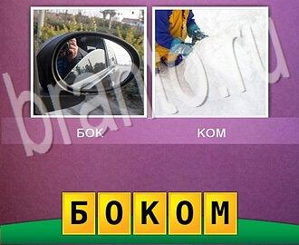 ответы на игру 2 фото 1 слово два в одном