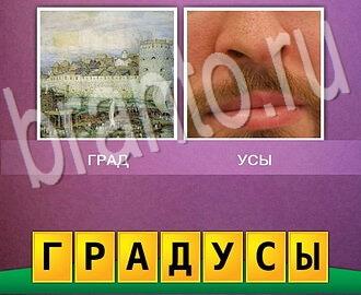 2 слово 1 фото ответы