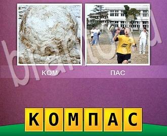 ответы игра 2 картинки 1 слово