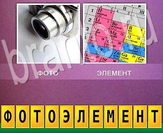 Ответы на игру 2 фото 1 слово смесь понятий все уровни