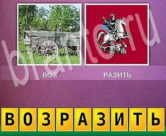 Угадай слово по 4 картинками ответы из 7 букв 9