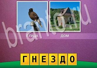 129 уровень 4 картинки 1 слово