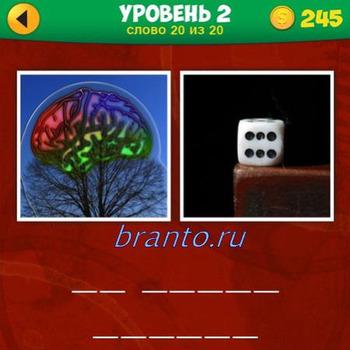 ответы на игру 2 фото 1 фраза