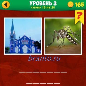 ответы на игру загадки в одноклассниках 29