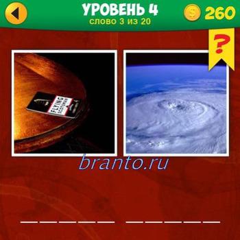 2 фото фраза ответы 3 уровень