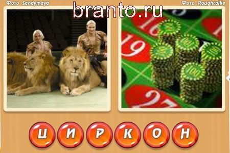 Как называется выигрыши в казино