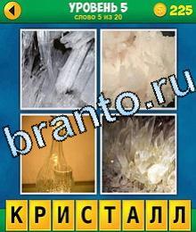 word 4 фотки 1 слово 9 букв