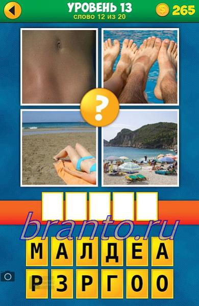 4 1 слово чемодан на пляже 54