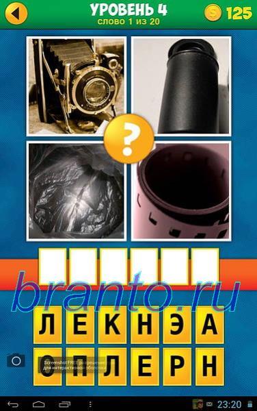 4 фото 1 слово 5 буквы все ответы в картинках 11