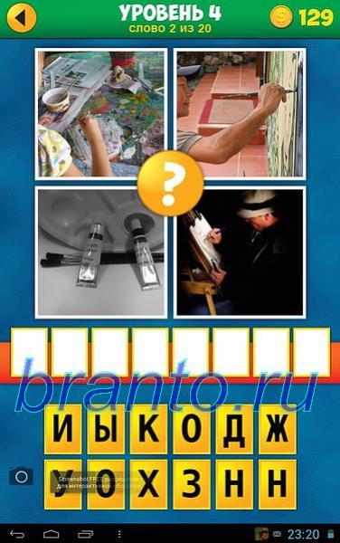 4 фото 1 слово 5 буквы все ответы в картинках 6