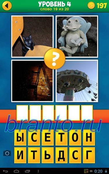 ответы на 4 фотки 1 слово 3 уровень