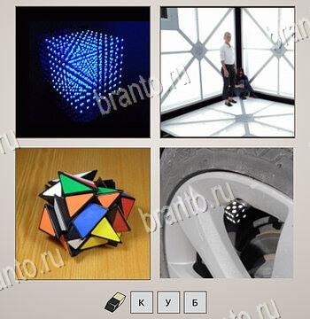 4 картинки 1 слово ответы на все уровни 112 уровень 12