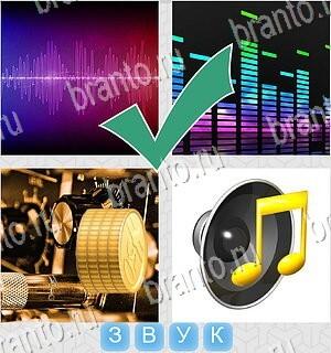 4 фотки 1 слово 5 букв все ответы в картинках 13