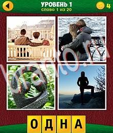 ответы 4 фото 1 лишнее фото