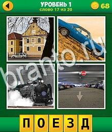 4 фото 1 лишнее ответы 5 уровень 15 слово
