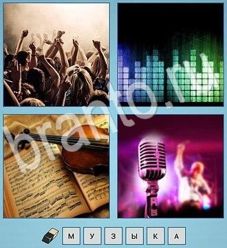 Ответы игры 4 картинки 1 слово word ответы на все уровни 16