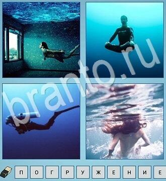 4 картинки одно слово игра скачать на телефон 18