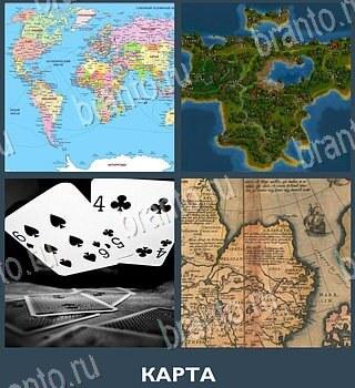 106 уровень 4 картинки 1 слово ответы на все уровни 11