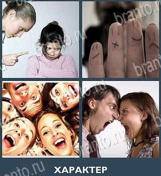 4 картинки 1 слово уровень 33