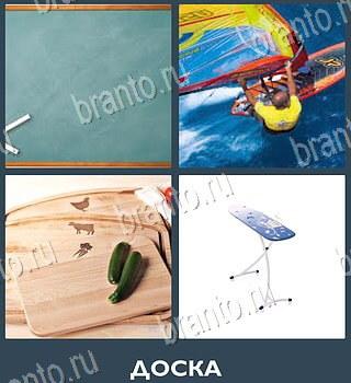 Уровень 134 4 картинки 1 слово ответы на все уровни 2