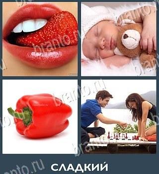 Уровень 134 4 картинки 1 слово ответы на все уровни 14