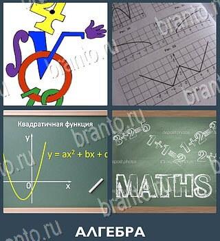 4 картинки 1 слово ответы на все уровни 112 уровень 10