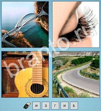 4 картинки 1 слово дорога машины