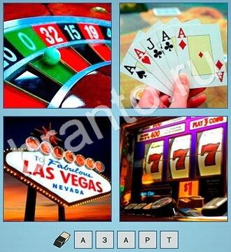 4 картинки 1 слово казино карты вегас рулетка казино онлайн одноруких бандитов