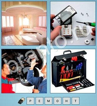 Все ответы на игру 4 картинки 1 слово