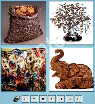 4 картинки 1 слово увлечения ответы на все уровни 8