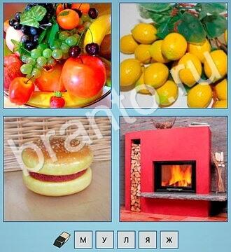 4 картинки одно слово ответы на все уровни 33 12