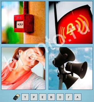 1 игра 4 подсказки картинки слово