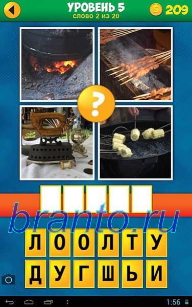 Игра 4 картинки одно слово ответ на 6 уровень