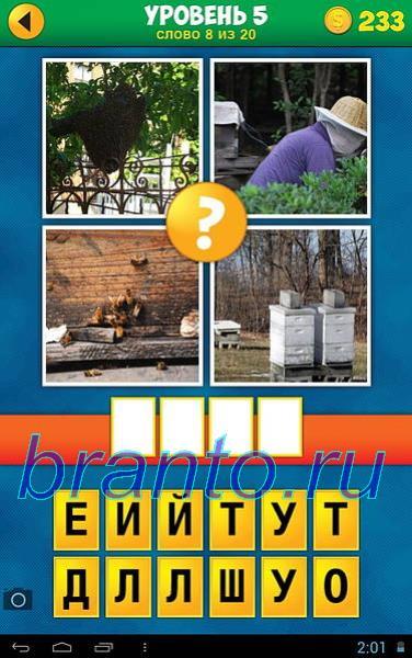 ответы на 4 фото одно слово путешествие