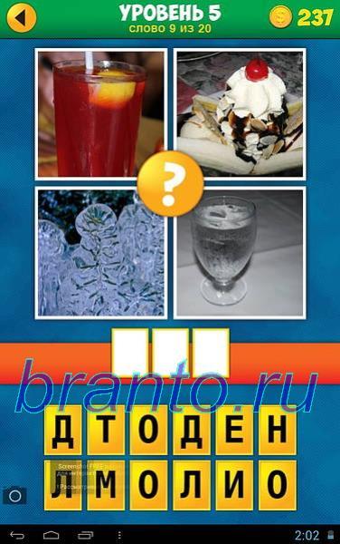 4 картинки одно слово ответы на все уровни 5 букв 10